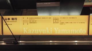 甲子園歴史館9