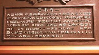 甲子園歴史館5