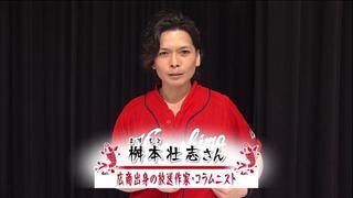 桝本壮志氏(92期)