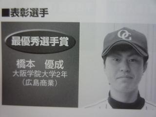 20121120橋本選手(110期)