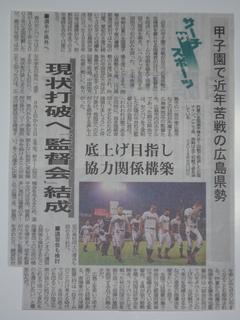 広島東地区「監督会」