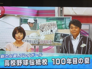 20150705恋スポ1