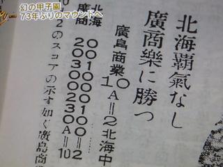 20150723幻の甲子園13