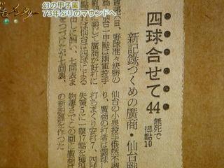20150723幻の甲子園18