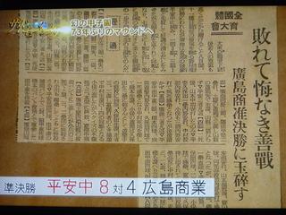 20150723幻の甲子園19