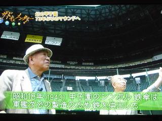 20150723幻の甲子園38