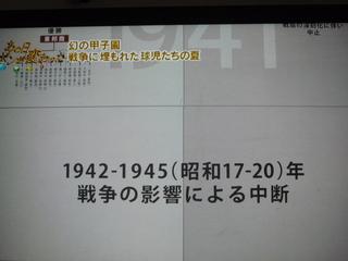 20150723幻の甲子園2
