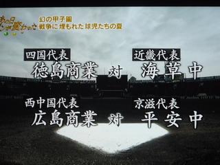 20150723幻の甲子園21