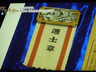 20150723幻の甲子園6