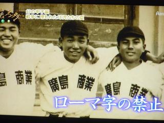 20150723幻の甲子園9