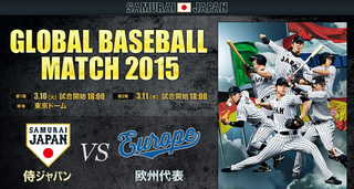 GLOBAL BASEBALL MATCH 2015�@