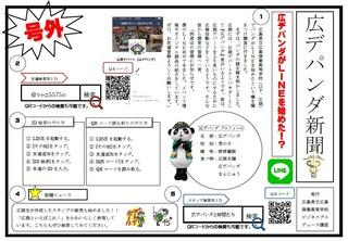 広デパンダブログ2.jpg