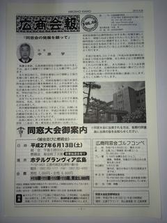 1会報68号.JPG