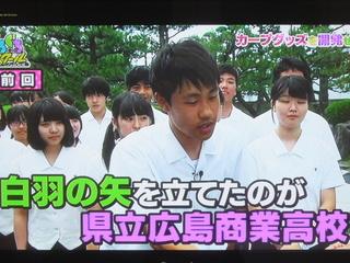 20150712ぐるぐるスクール広島テレビ3