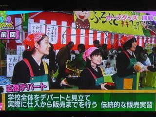 20150712ぐるぐるスクール広島テレビ4