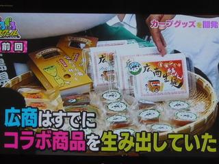 20150712ぐるぐるスクール広島テレビ5