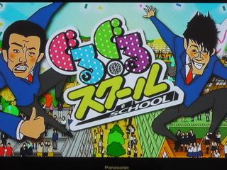 20150712ぐるぐるスクール広島テレビ1