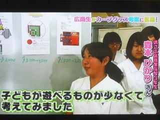 20150712ぐるぐるスクール広島テレビ7