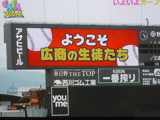 20150712ぐるぐるスクール広島テレビ10