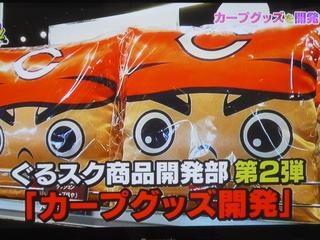 20150712ぐるぐるスクール広島テレビ2