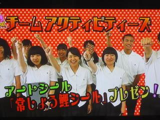 20150712ぐるぐるスクール広島テレビ12