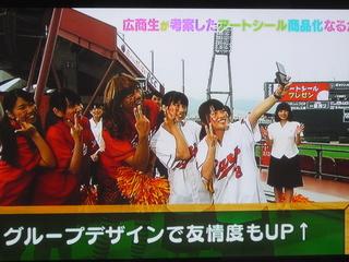 20150712ぐるぐるスクール広島テレビ14