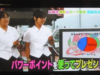 20150712ぐるぐるスクール広島テレビ16