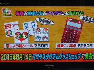 20150712ぐるぐるスクール広島テレビ18